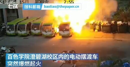 百色学院内电动摆渡车爆燃起火 监控拍下惊险一幕