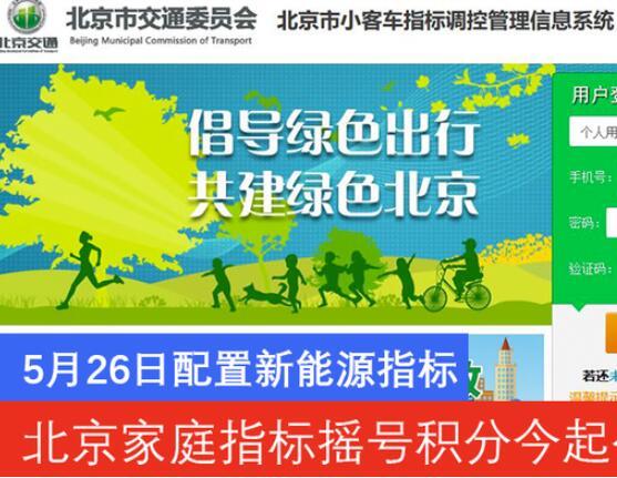 北京家庭指标摇号积分今起公布 5月26日配置新能源指标