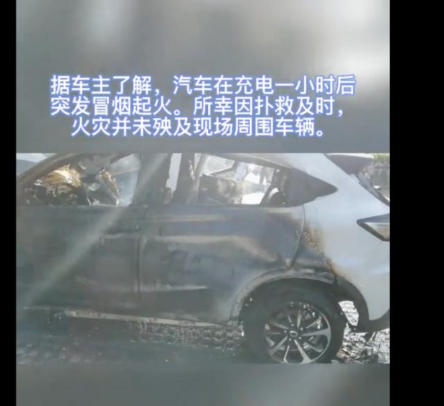 疑似东风本田X-NV电动汽车起火