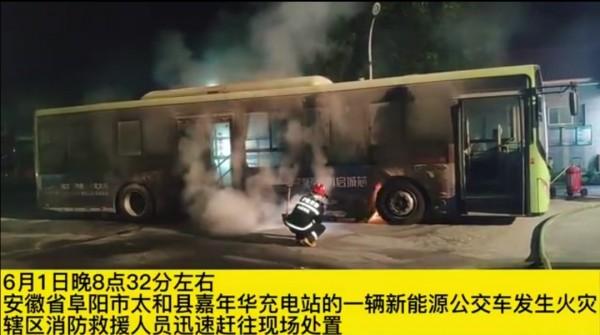太和县新能源公交充电站内发生火灾着火物为车辆锂电池