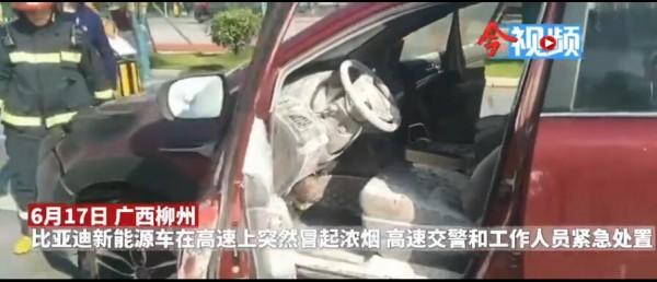 惊险!柳州往鹿寨方向一电动汽车冒出滚滚浓烟