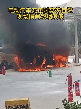 郑州二七区一辆电动汽车充电时突然自燃