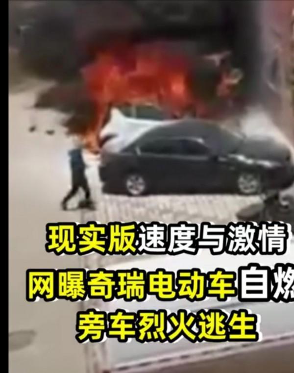 网曝河南濮阳某小区一奇瑞小蚂蚁电动车疑似自燃
